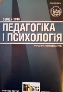 07а_Педагогіка і психологія_2016_3
