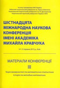 14а_Конференція травня 2015. Обкладинка-1