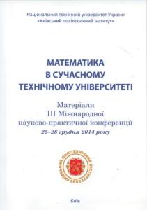 19а_Титул Математика в технічному ун-ті