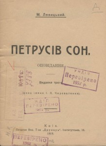 Левицький М. Петрусів сон. 1919