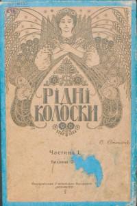 Стешенко О. Рідні колоски. 1918