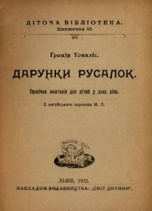 Товпліс Ґ. Дарунки русалок.  1922