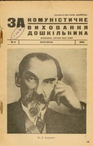 За комуністичну освіту дошкільника 3, 1932