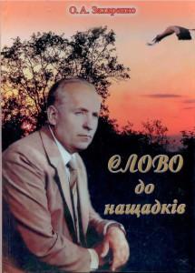 Обкладинка книги Слово до нащадків О. Захаренка
