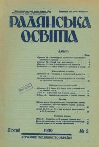 Радянська освіта 2,1930