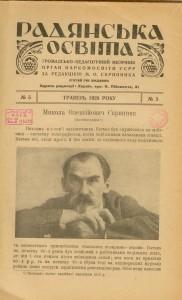 Радянська освіта 5, 1928