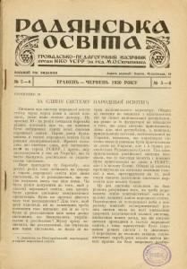 Радянська освіта 5 6, 1930