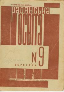 Радянська освіта 9,1931