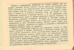 Русская школа 1913 №10