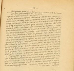 №8, 1924, с.97
