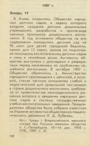 Советская педагогика 1991 №1