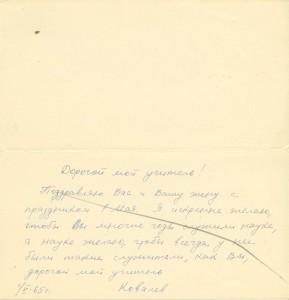 вітальні телеграми листи2