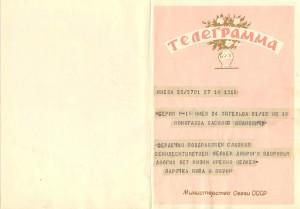 телеграми