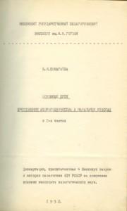 № 1 титулка дисертації