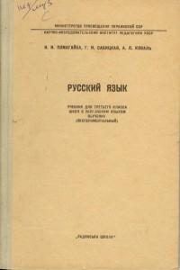 № 3 Русский язык . Експерементальний для 3-го класу