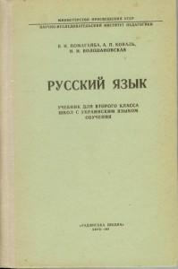 № 4 Русский язык для 2-го класу