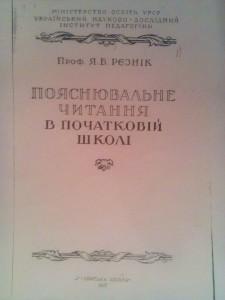 Титул праці Рєзніка Поясн.чит. в поч. шк.