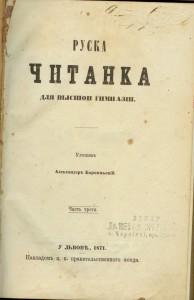 ст. книги- Руска читанка