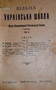 ВУШ-1