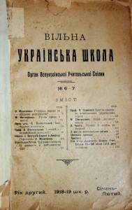 ВУШ-2