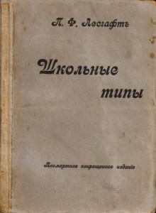 Лесгафт_Шкільні типи_1910