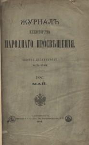 ЖМНП 1886 №5