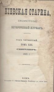 Кіевская старина 1885 т.13