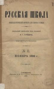 Русская школа 1892 №11