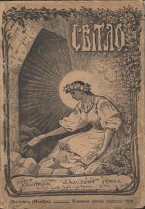 Світло,1910 р.,Кн.3