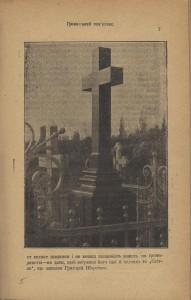 Світло,1912р.,Кн.2, С.7