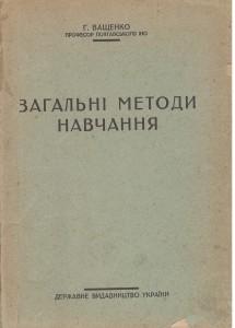 Загальні методи навчання 1929 р.