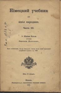 О.Попович