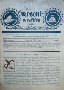 Червоні квіти. – Харків, 1923. – Р. 1. – Ч. 2 (№ 165). Титульна сторінка