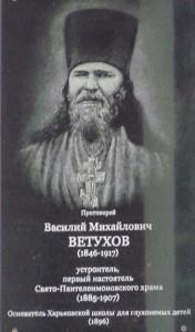 Василь Вєтухов (1846-1917)