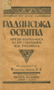 Обкладинка, 1924