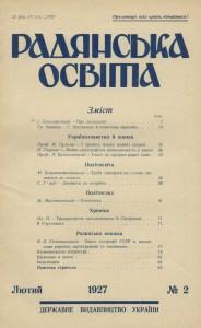 Обкладинка, 1927