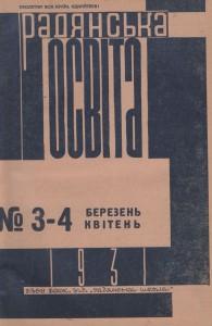 Обкладинка, 1931