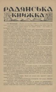 1927, №2