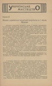 1929, №6