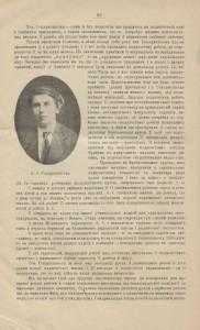 Портрет Антонiни Гендрихiвскоi
