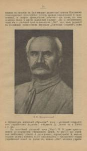 Портрет Володимира Дурдукiвского