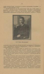 Портрет Якова Чепiги