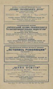 1926, №7-8
