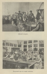 Фотовкладка_Рад_освiта_1924_9-10_Фото2