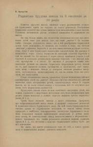 Фотовкладка_Рад_освiта_1927№_11