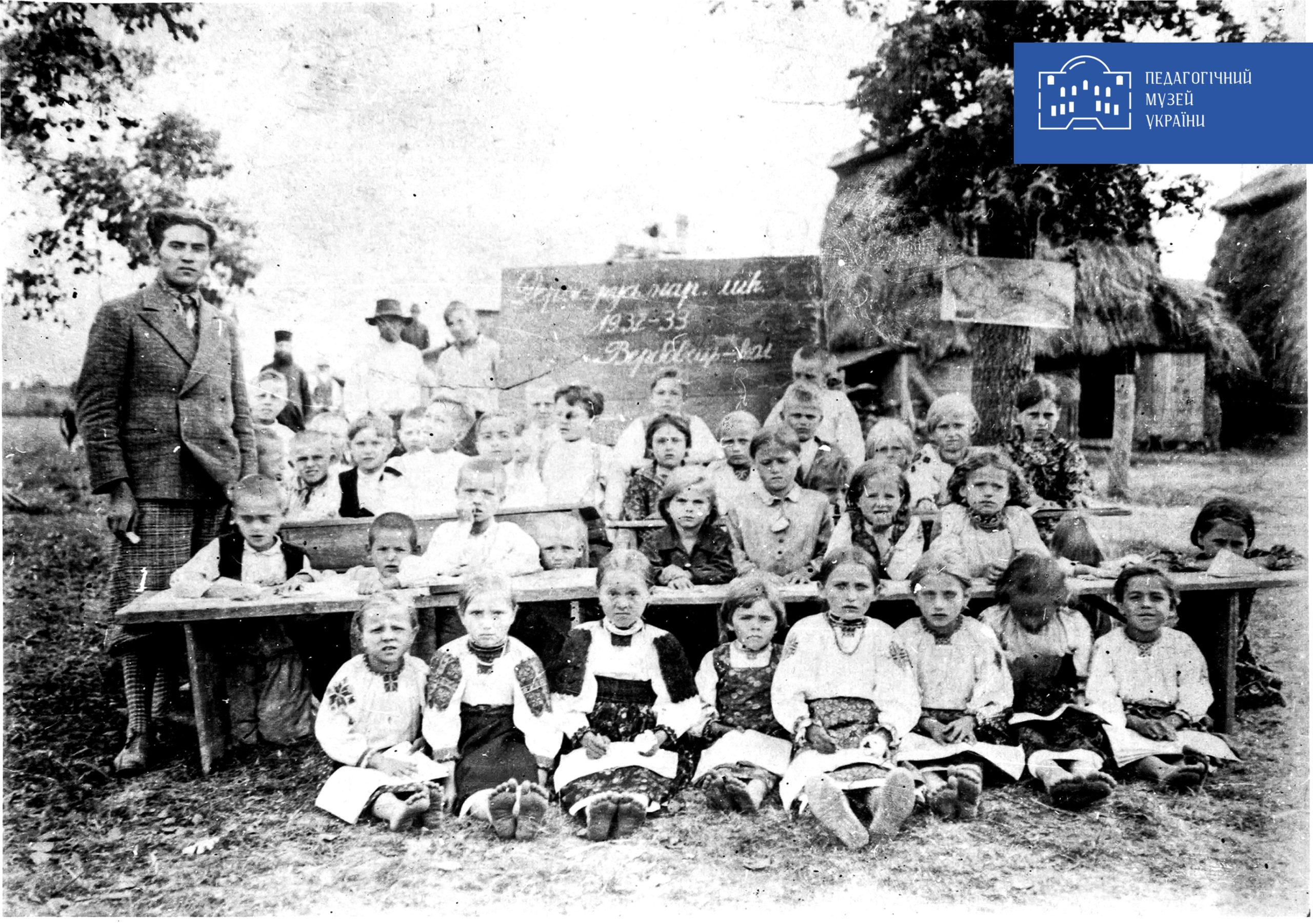 Початок навчального року в сільській школі. Закарпатська обл. 1932 р. Фотокомплекс. Папка «20-40 рр. ХХ ст». Фото № 43. Офсет чорно-білий.